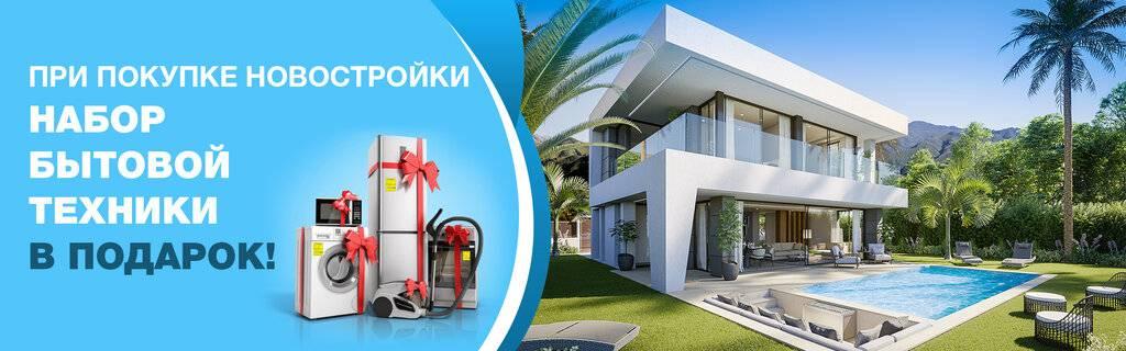 Покупка недвижимости в испании для россиян. испания по-русски - все о жизни в испании