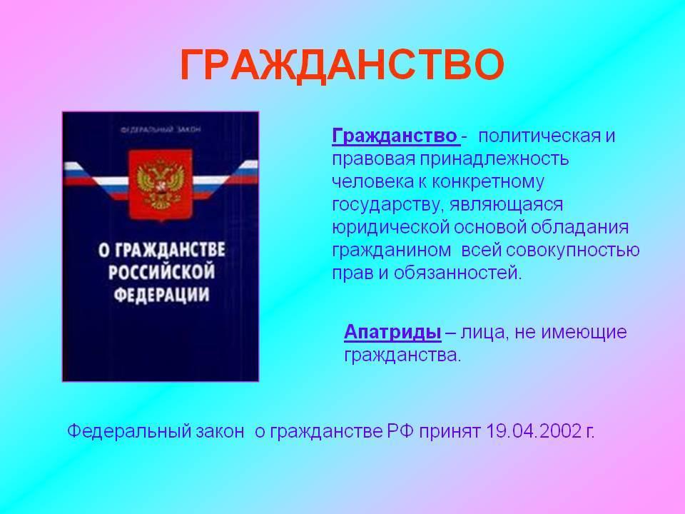Двойное гражданство: плюсы и минусы. особенности получения :: businessman.ru