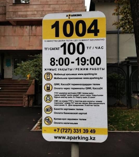 Где запрещено и где разрешено парковать машину в 2021 году?