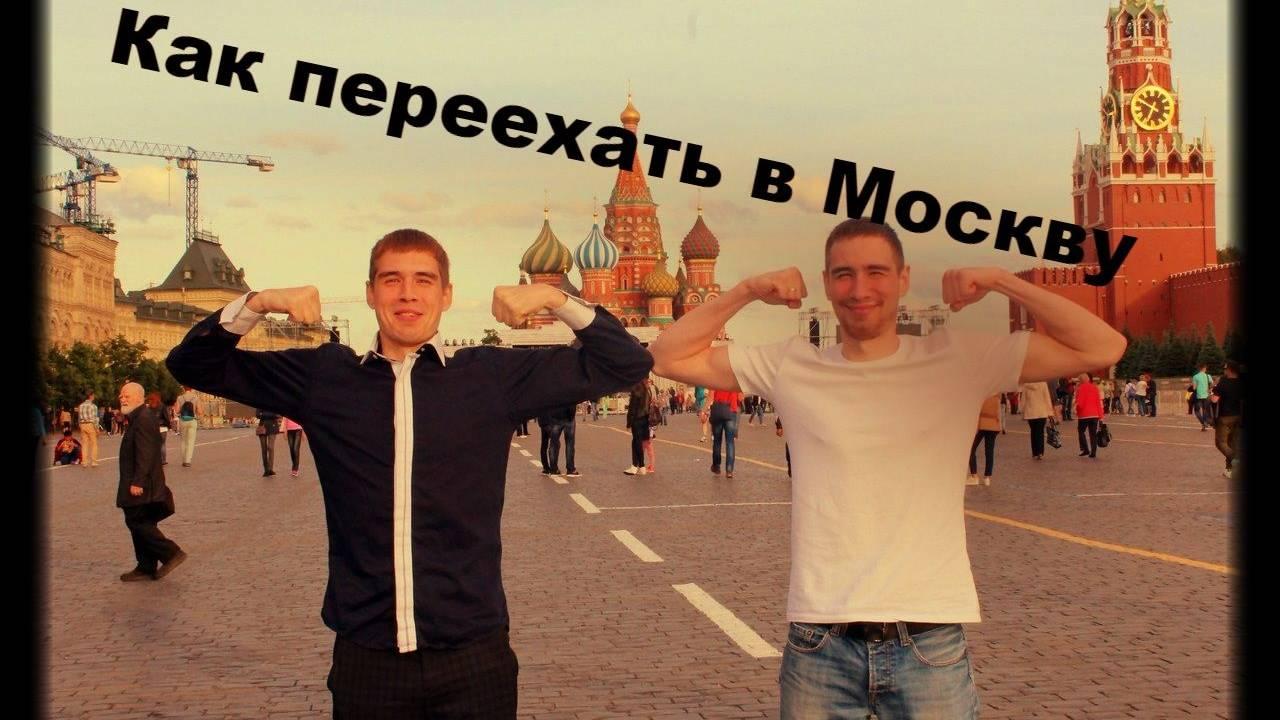 Переезд в москву из красноярска | не сидится - клуб желающих переехать