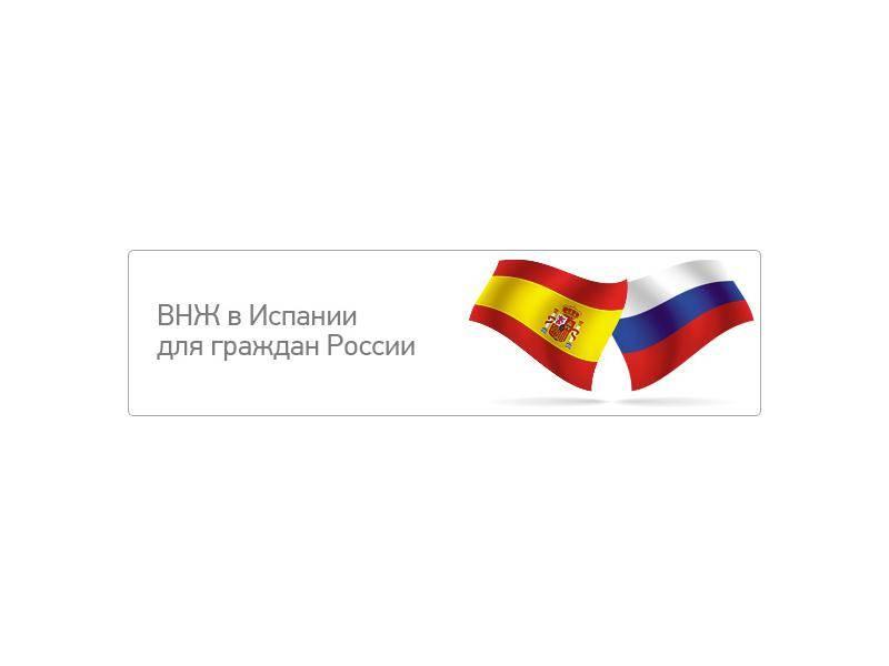 Как получить внж в испании россиянину: основания, требуемые документы