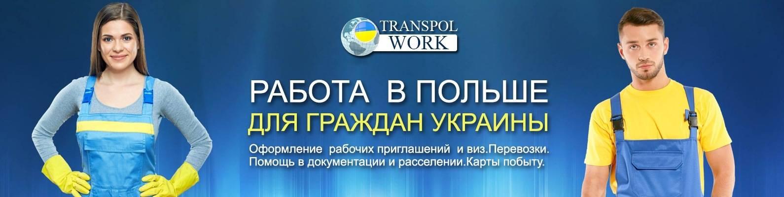 ❶ актуальные вакансии, работа в польше для украинцев | teeal.pl, работа в польше