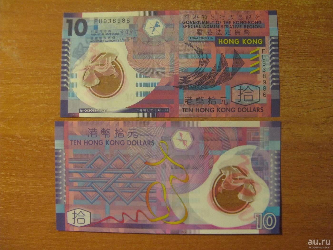 Гонконгские доллары - собственная валюта гонконга