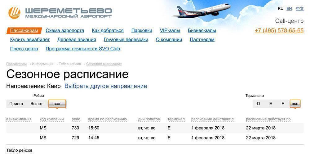 Аэропорт «феникс», санья. онлайн-табло прилетов и вылетов, сайт, расписание 2021, отели рядом, как добраться на туристер.ру