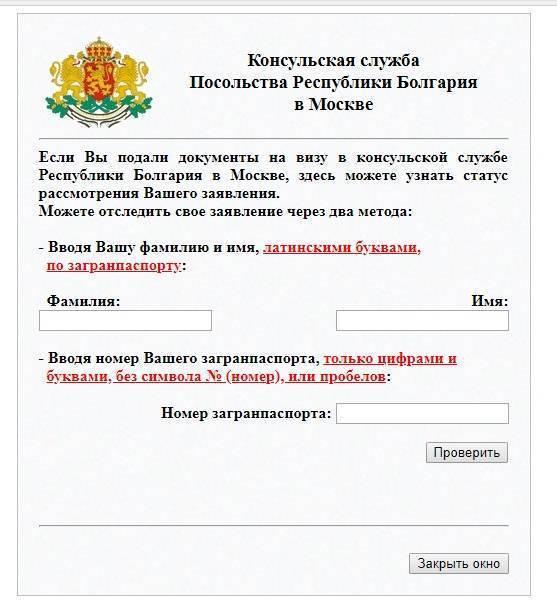 Виза в болгарию для россиян в 2021. как оформить, стоимость, список документов, визовые центры на туристер.ру