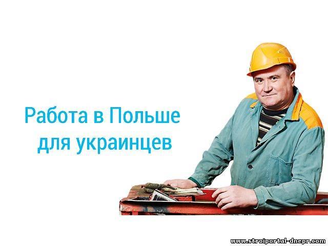 Возможность трудоустройства для украинцев в Польше