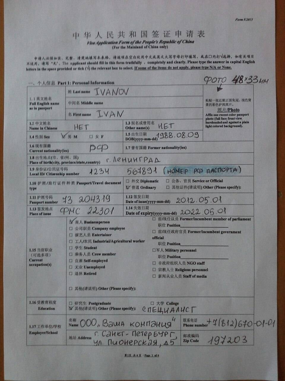 Правила заполнения анкеты на визу в китай в 2021 году