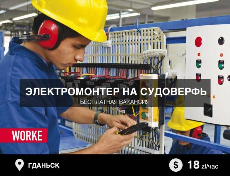 Работа в гданьске и его окрестностях / работа в европе