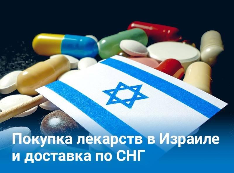 Пересылка медикаментов | компания imed-tour
