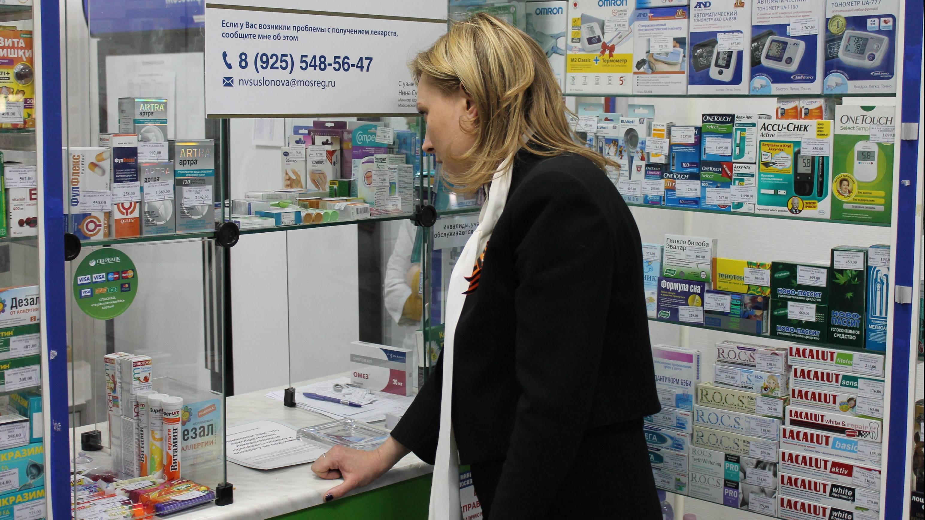 Аптеки белостока: поиск лекарств онлайн, сайты и адреса аптек в белостоке, цены на лекарства
