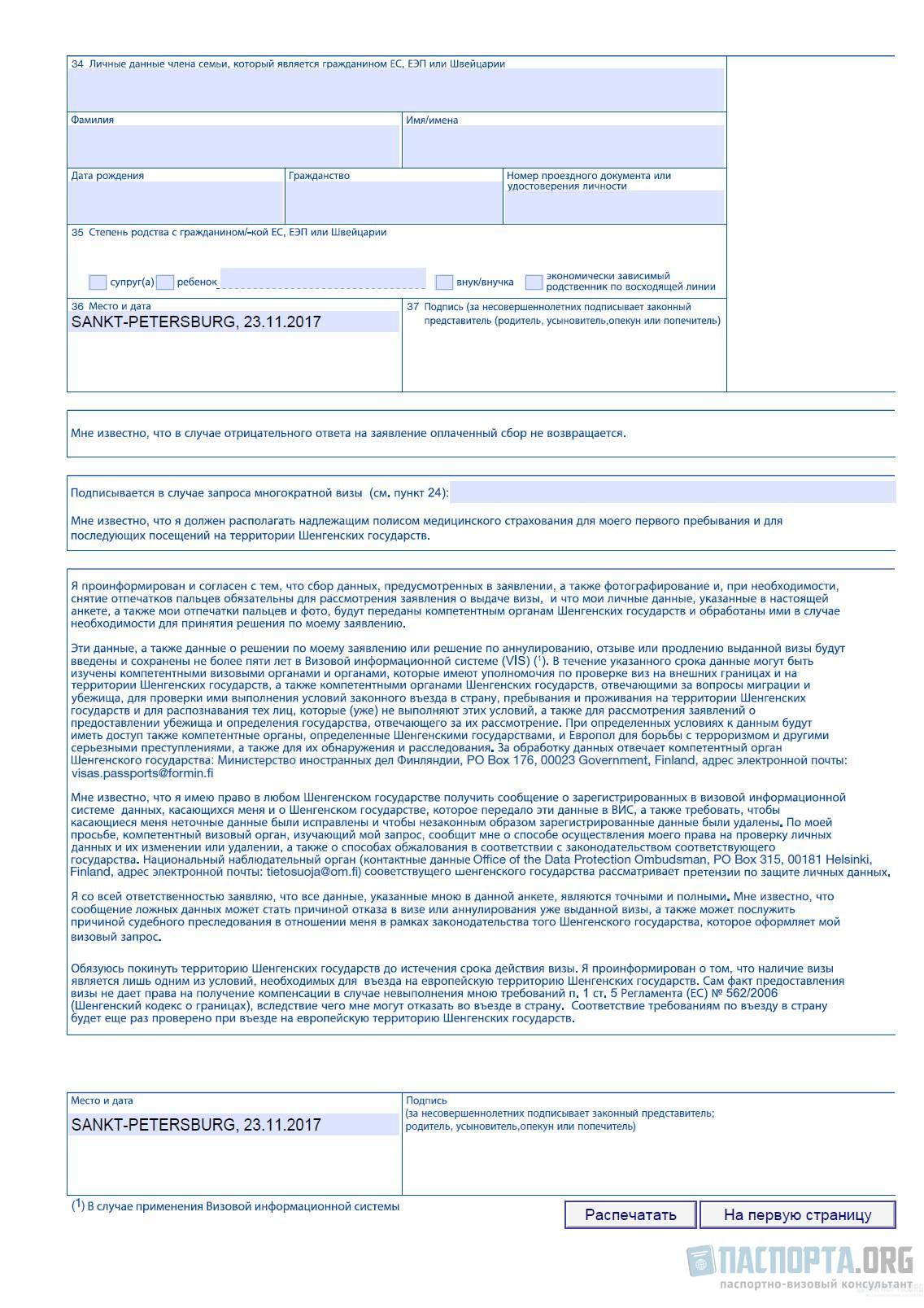 Анкета на визу в финляндию: пошаговая инструкция по заполнению, образец