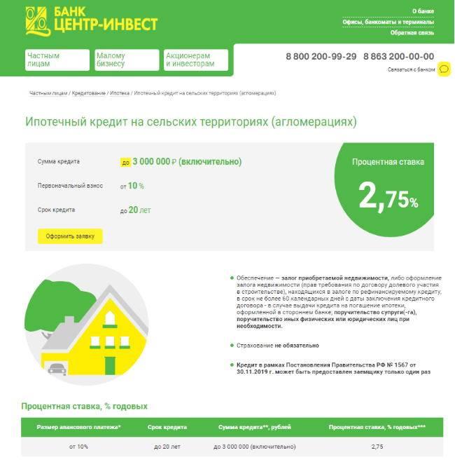 Ипотечное кредитование в германии, условия и процентная ставка