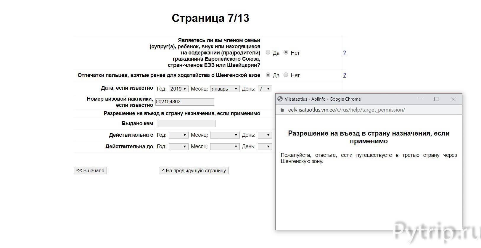 5 способов, как найти работу в эстонии для русских в 2021 году