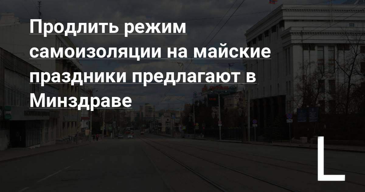 Регионы россии продлевают режим самоизоляции из-за covid-19