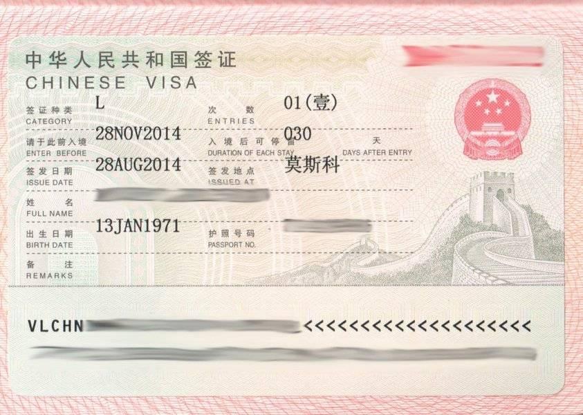 Самостоятельное оформление визы в китай: документы, анкета, фото