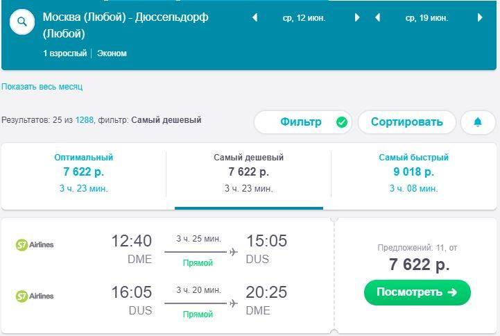 Дешевые авиабилеты дюссельдорф — омск