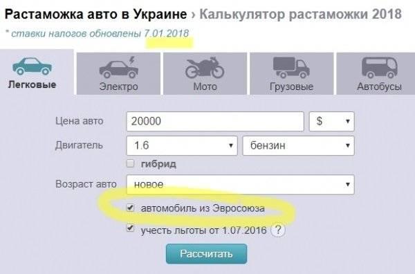 Как растаможить автомобиль из сша в россии в 2021 году
