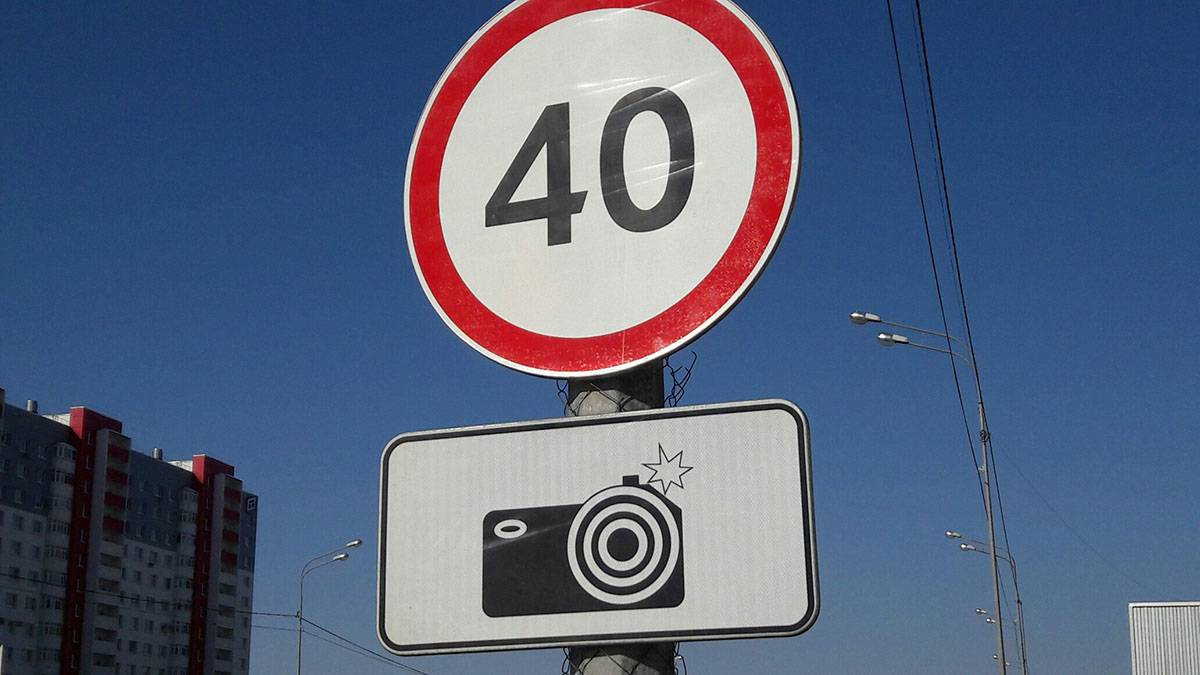 """Зона действия знака """"ограничение скорости"""" в 2021 году"""