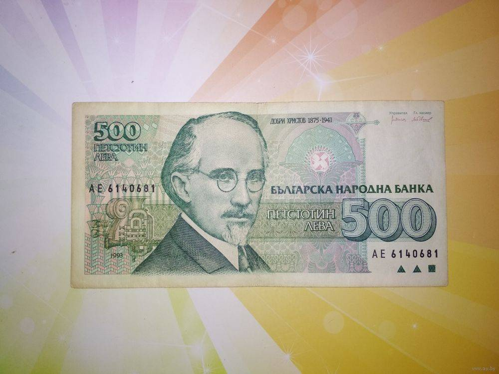 С какой валютой ехать в болгарию