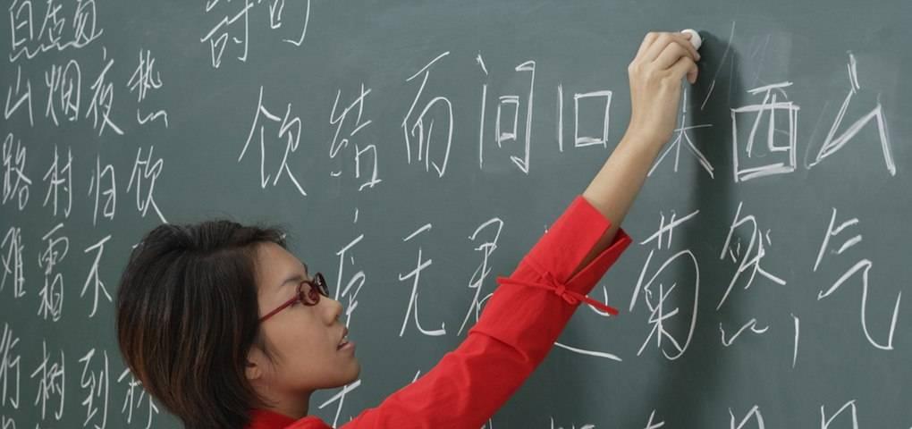 Китайский язык: диалекты, распространение, изучение