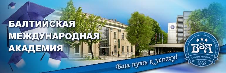 Двойной диплом магистра с балтийской международной академией г. рига