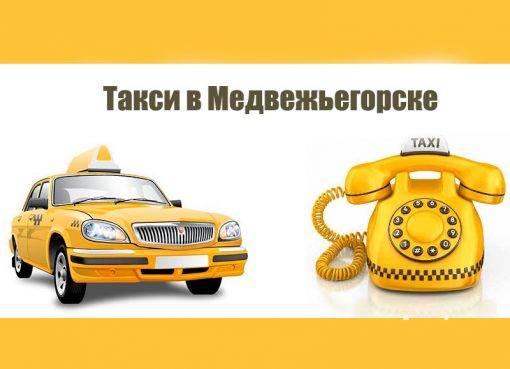Самое дешевое такси москвы