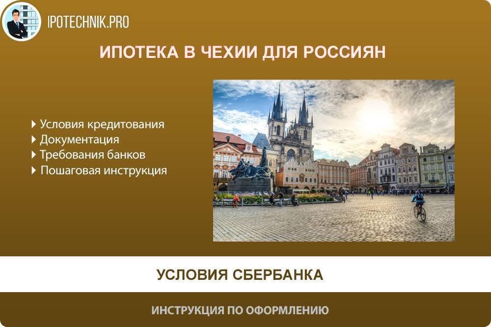 10 шагов к получению ипотеки в чехии