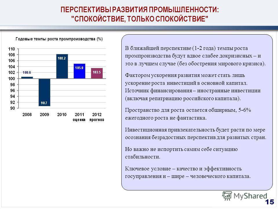 Проблемы и перспективы экономического роста в современной россии. возможен ли прогресс?