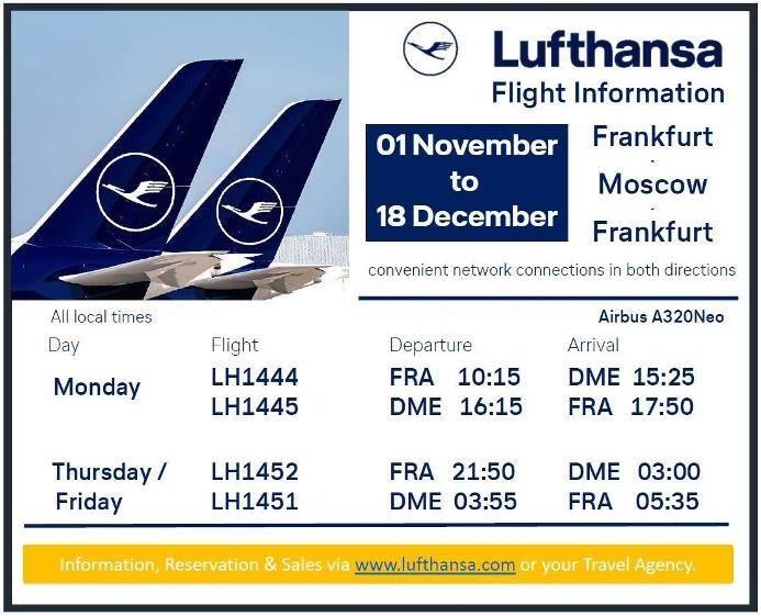 Как пройти онлайн регистрацию на самолет авиакомпании lufthansa
