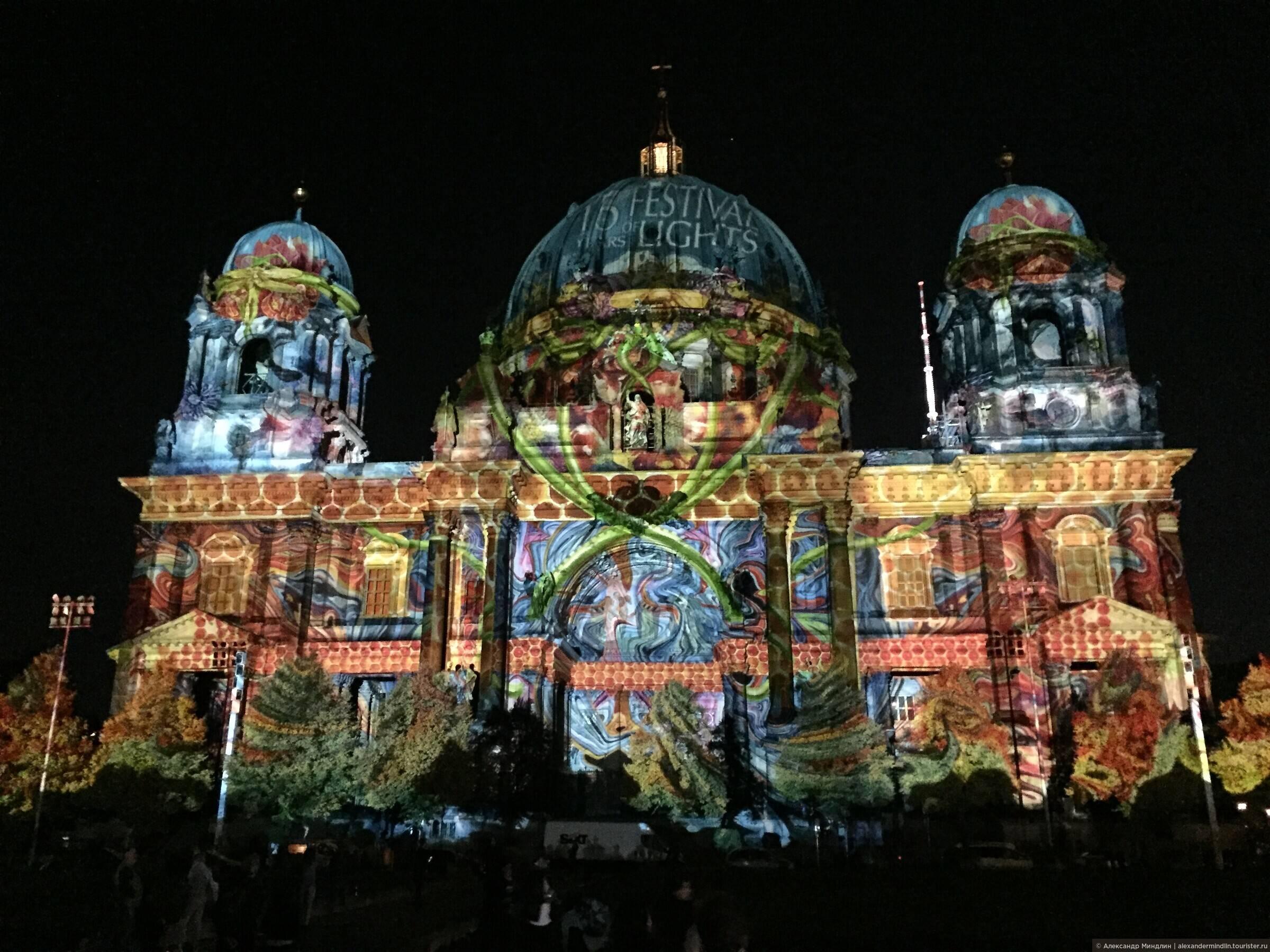 Для каждого здания своя картина: как проходит фестиваль света в берлине. ридус