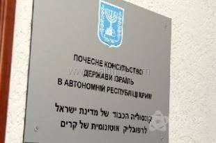 Как пройти собеседование в консульстве израиля