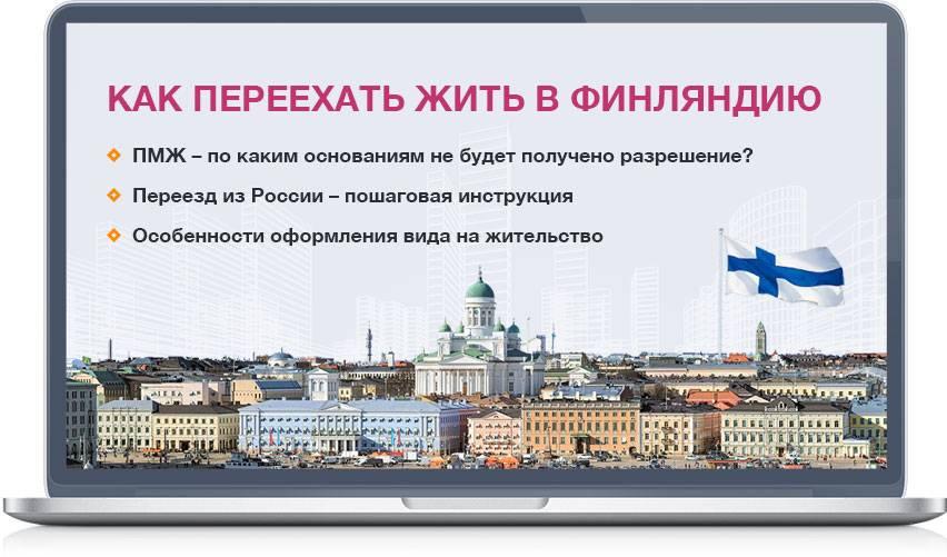 Эмиграция в финляндию: список профессий, стоимость, плюсы и минусы, документы и способы