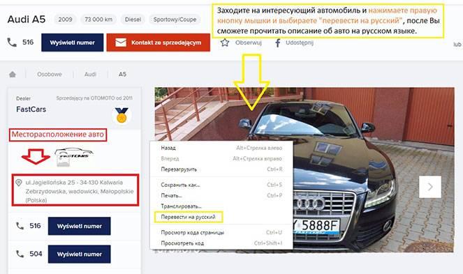 Сайты для поиска и покупки авто в польше. польские авто сайты - mypoland24