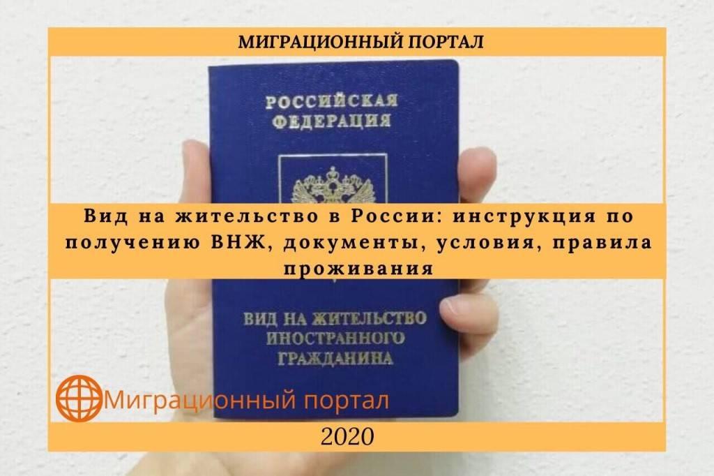 Какой статус у иностранца с видом на жительство (внж) в 2021 году