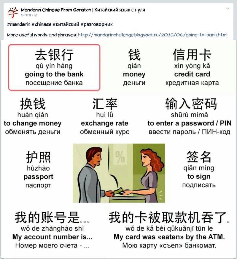 Совет 2. изучение китайского языка в университете - советы по изучению китайского языка - статьи - китайский язык онлайн studychinese.ru