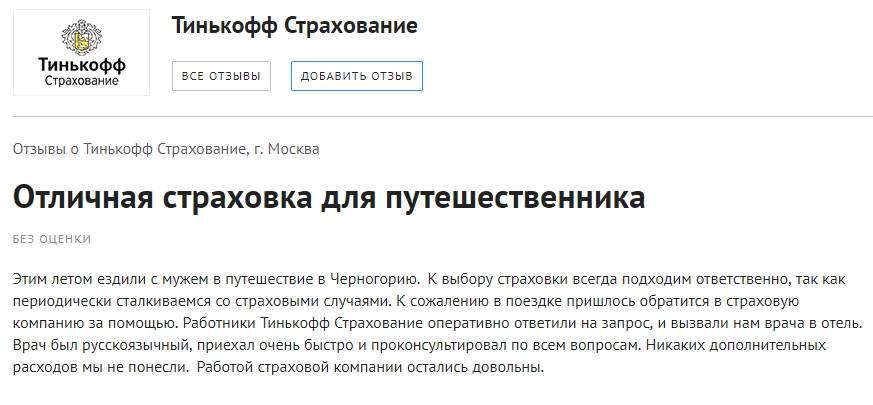 Нужна ли виза в черногорию для россиян в 2021 году? виза не нужна.