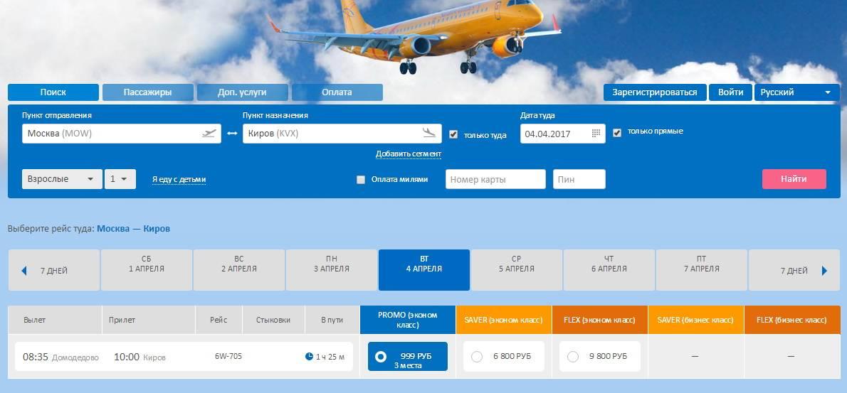 Онлайн регистрация люфтганза на рейс с пересадкой | авиакомпании и авиалинии россии и мира
