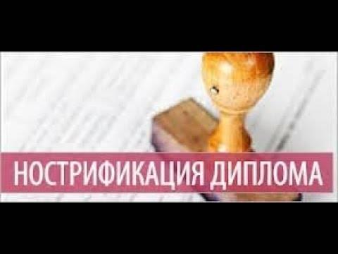 Нострификация (подтверждение) диплома в польше