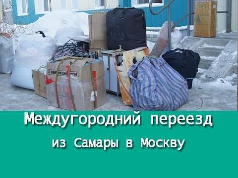 История переезда в москву