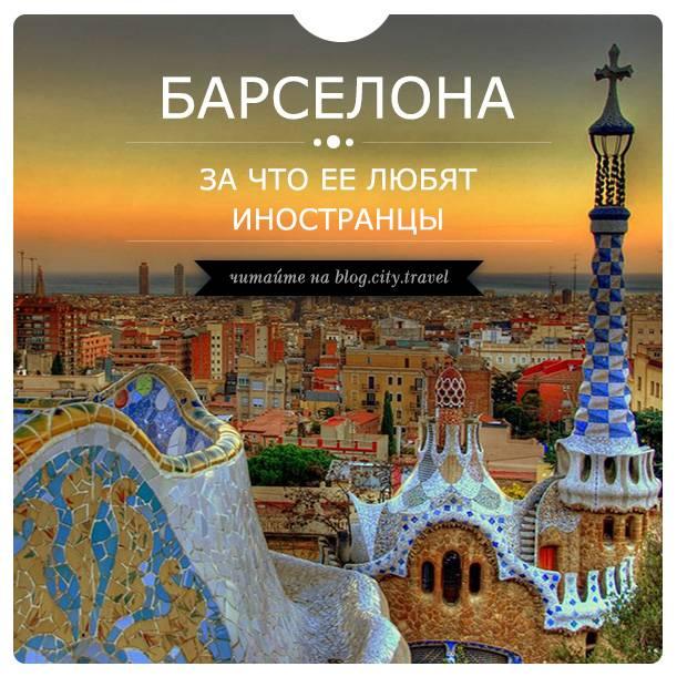 Как живут русские в испании или жизнь в барселоне русских эммигрантов. испания по-русски - все о жизни в испании
