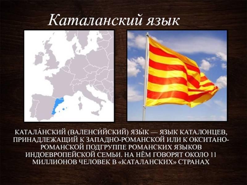 Каталанский язык: диалект или самостоятельное наречие