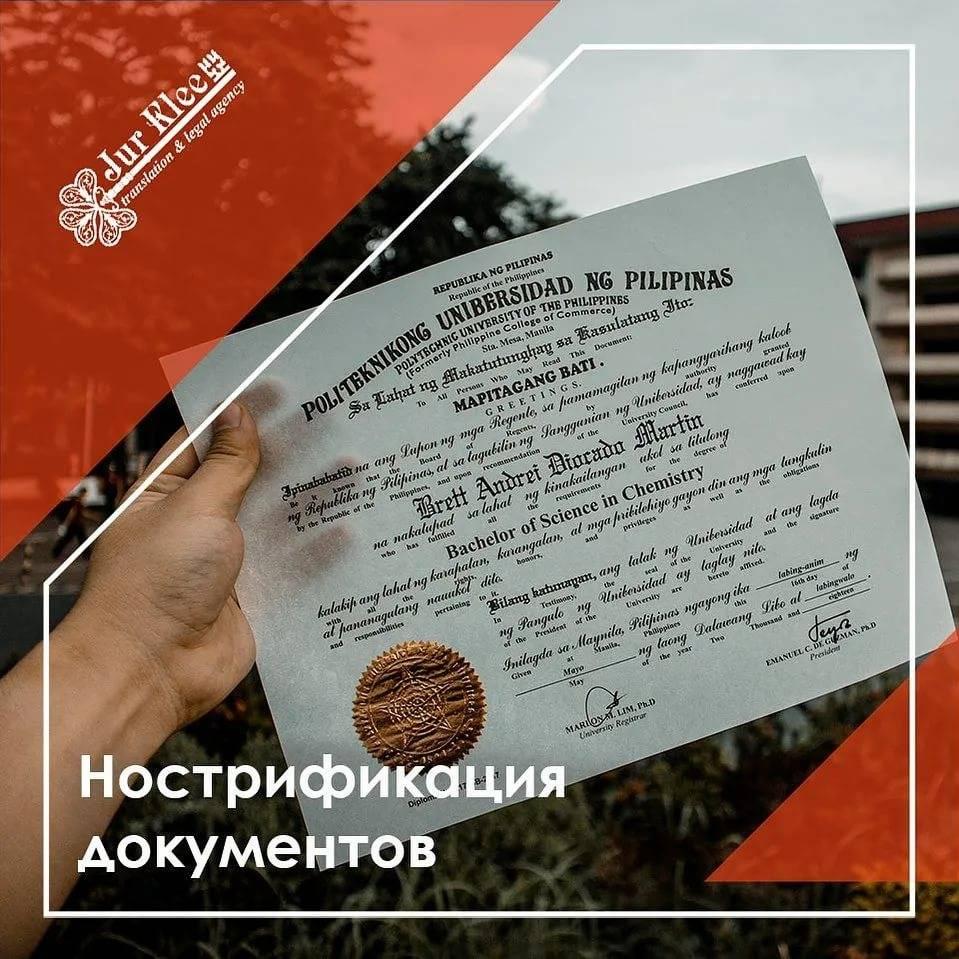 Как выглядит нострификация дипломов в чехии, и зачем она нужна |