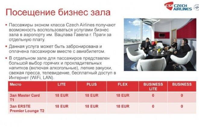 Авиакомпания чешские авиалинии — отзывы туристов: как купить билеты и оформить онлайн регистрацию на рейс, самолёты и нормы провоза багажа, адрес офиса и телефон представительства czech airlines в москве