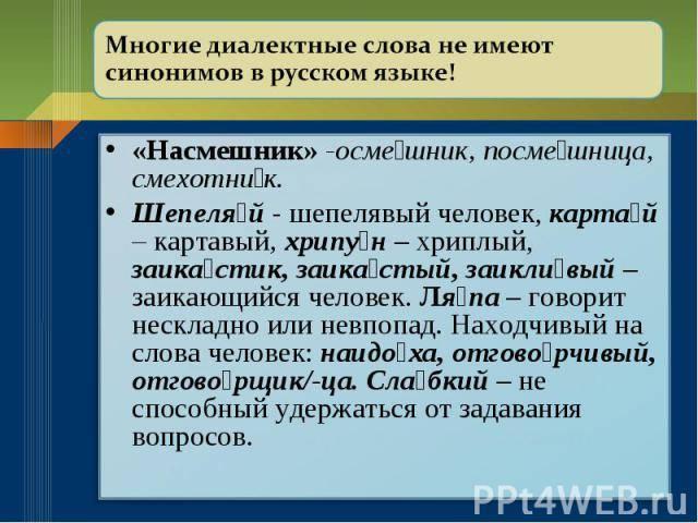 Чешский язык: происхождение, диалекты, основные правила