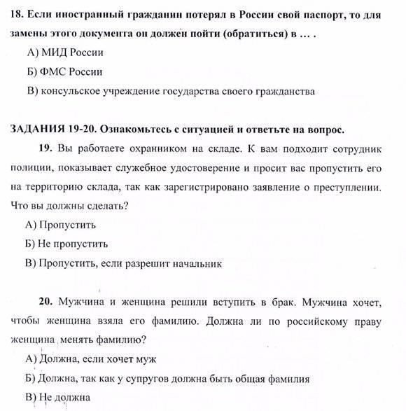 Экзамен на гражданство рф в 2021 году: тест по русскому языку