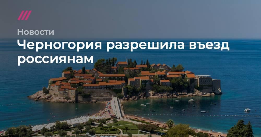 Нужна ли виза в черногорию для россиян, украинцев, белорусов в 2021 году