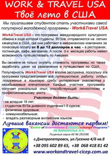 Work and travel: подробно о программе, подача документов, зарплата