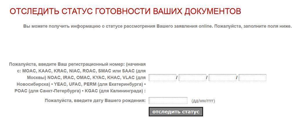 Готовность визы (паспорта) онлайн: отслеживание, проверка, статус