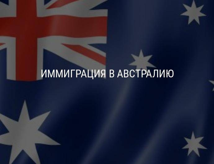 Список профессий для иммиграции в австралию в 2021 году: оценка шансов