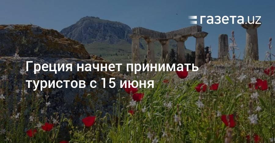 Коронавирус в греции | правила въезда для туристов на 01.03.2021